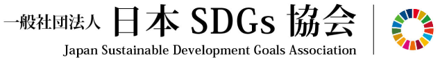 一般社団法人 日本SDGs 協会