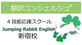 翻訳コンシェルジュ